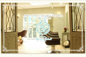 横浜元町 美容室 求人 スタッフ募集 みなとみらい 新規オープン