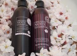 オーガニックノート 桜 サクラ シャンプー 通販